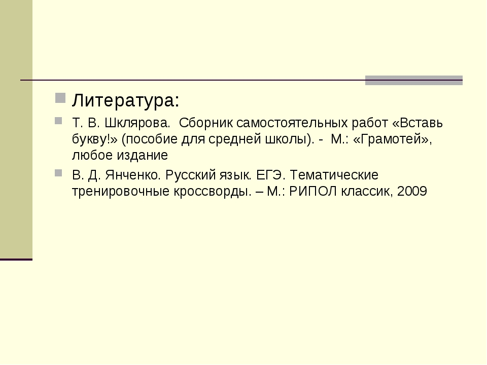 Литература: Т. В. Шклярова. Сборник самостоятельных работ «Вставь букву!» (по...