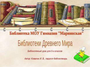 Автор: Ковалик И. В., педагог-библиотекарь Библиотечный урок для 5-х классов