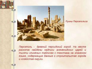 Руины Персеполиса Персеполь - древний персидский город. На месте раскопок на