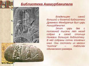 Владельцем самой большой и богатой библиотеки Древнего Междуречья был царь А
