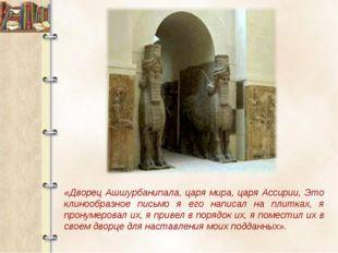 «Дворец Ашшурбанипала, царя мира, царя Ассирии, Это клинообразное письмо я ег
