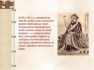 В 26 г. до н.э. император Чен-ди издал указ о розыске ранее спрятанных книг.