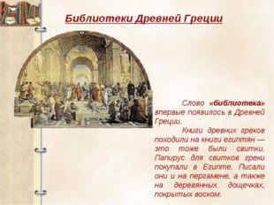 Библиотеки Древней Греции Слово «библиотека» впервые появилось в Древней Гре