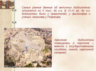 Самые ранние данные об античных библиотеках относятся ко II тыс. до н.э. В VI