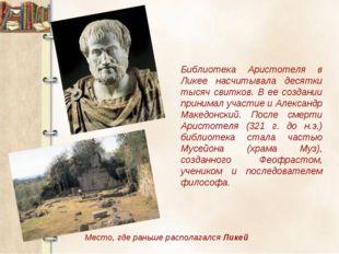 Библиотека Аристотеля в Ликее насчитывала десятки тысяч свитков. В ее создани