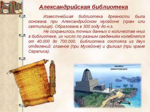 Александрийская библиотека Известнейшая библиотека древности была основана п