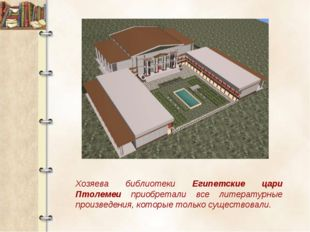 Хозяева библиотеки Египетские цари Птолемеи приобретали все литературные прои