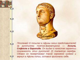 Птолемей III посылал в Афины своих представителей за рукописями поэтов-драмат