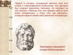 Первый в истории письменный каталог книг был создан в Александрийской библиот