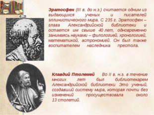 Эратосфен (III в. до н.э.) считается одним из выдающихся ученых и писателей э