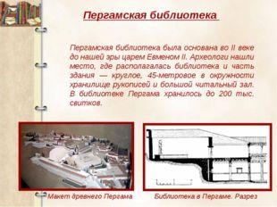 Пергамская библиотека Пергамская библиотека была основана во II веке до нашей
