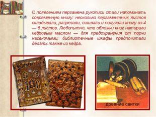 С появлением пергамена рукописи стали напоминать современную книгу: несколько