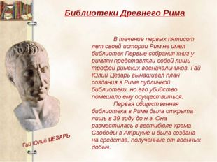 Библиотеки Древнего Рима В течение первых пятисот лет своей истории Рим не и