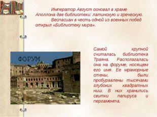 Император Август основал в храме Аполлона две библиотеки: латинскую и гречес