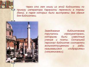 Через сто лет книги из этой библиотеки по приказу императора Каракаллы перен