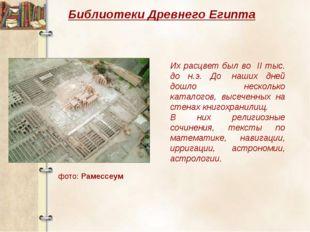 Их расцвет был во II тыс. до н.э. До наших дней дошло несколько каталогов, в