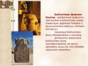 Библиотеки древнего Египта - средоточие мудрости. Над входом в библиотеку хр