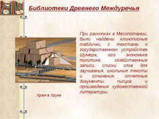 При раскопках в Месопотамии, были найдены клинописные таблички, с текстами о