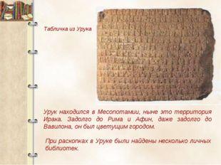 Урук находился в Месопотамии, ныне это территория Ирака. Задолго до Рима и Аф