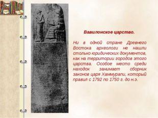 Вавилонское царство. Ни в одной стране Древнего Востока археологи не нашли ст