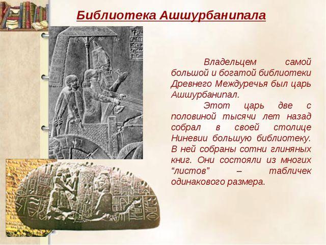 Владельцем самой большой и богатой библиотеки Древнего Междуречья был царь А...