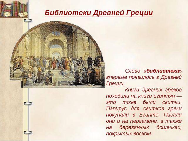 Библиотеки Древней Греции Слово «библиотека» впервые появилось в Древней Гре...