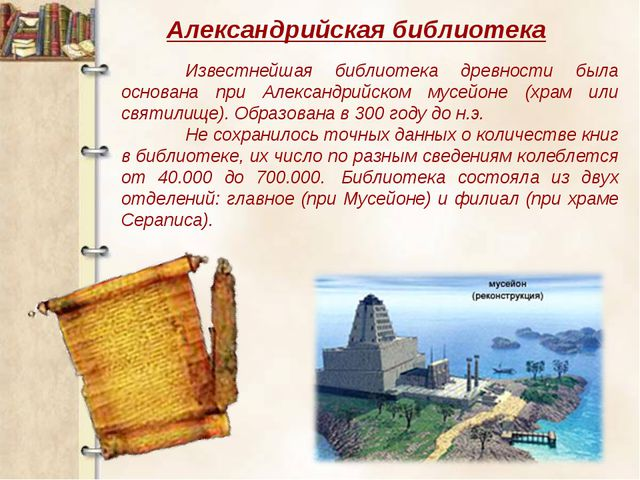Александрийская библиотека Известнейшая библиотека древности была основана п...