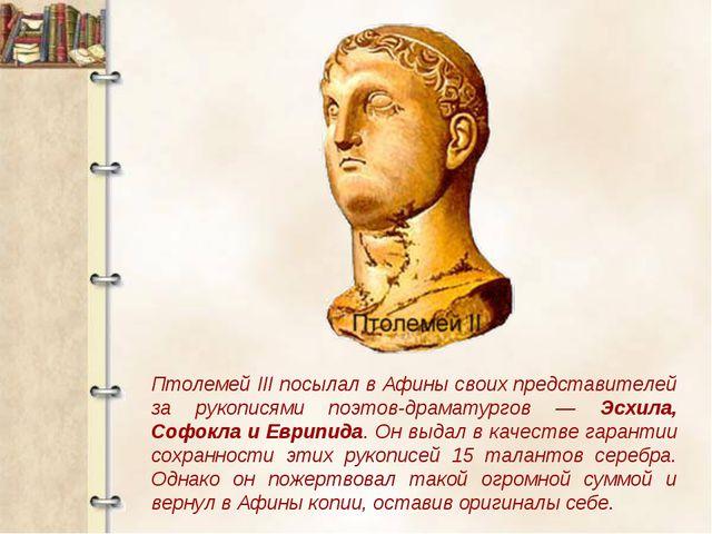 Птолемей III посылал в Афины своих представителей за рукописями поэтов-драмат...