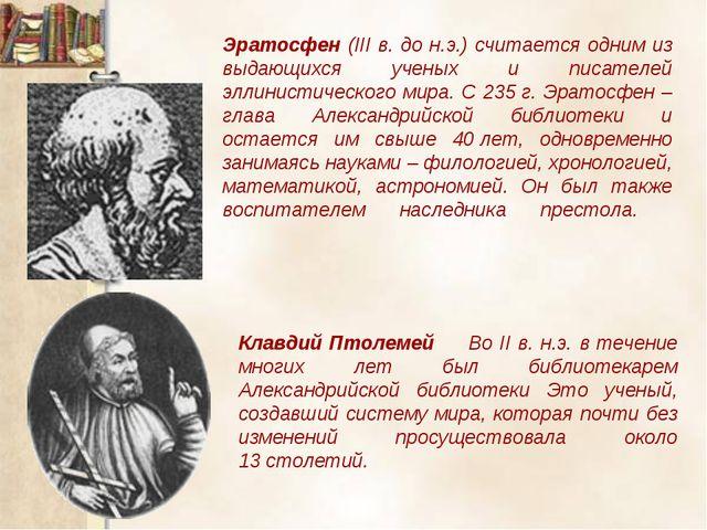 Эратосфен (III в. до н.э.) считается одним из выдающихся ученых и писателей э...