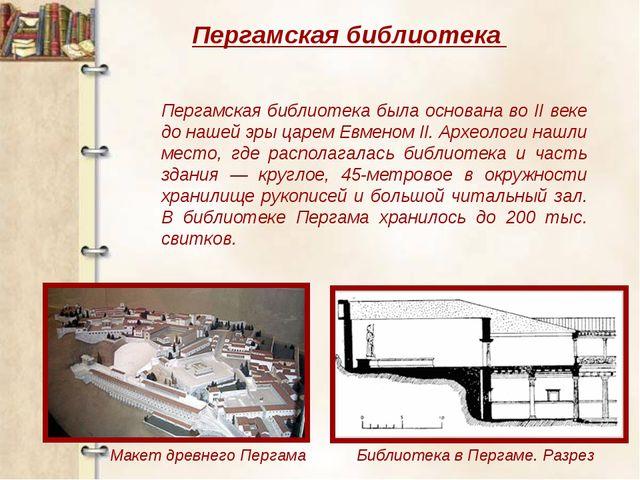 Пергамская библиотека Пергамская библиотека была основана во II веке до нашей...