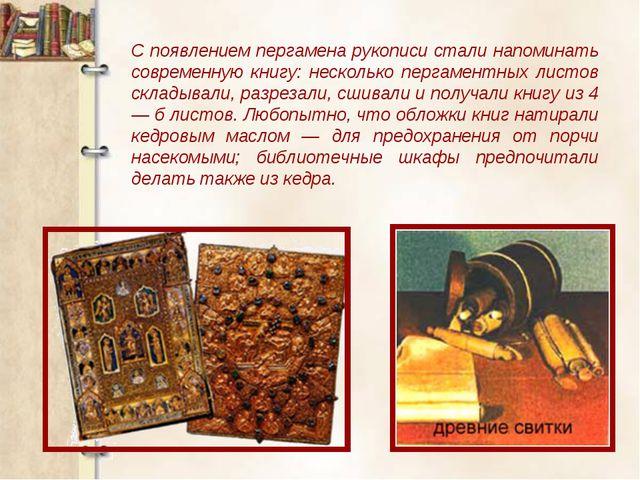 С появлением пергамена рукописи стали напоминать современную книгу: несколько...