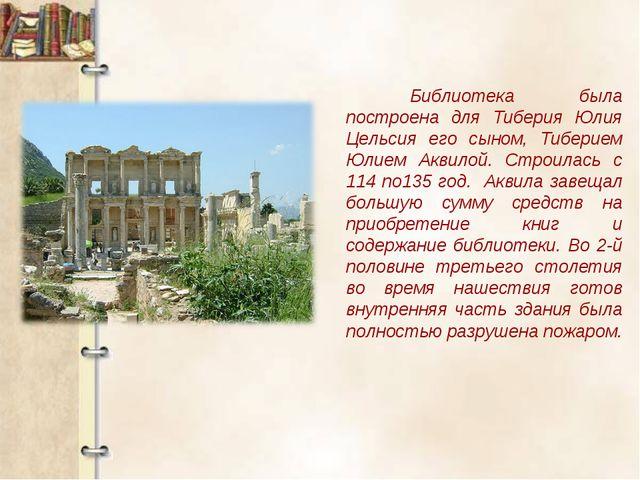 Библиотека была построена для Тиберия Юлия Цельсия его сыном, Тиберием Юлием...