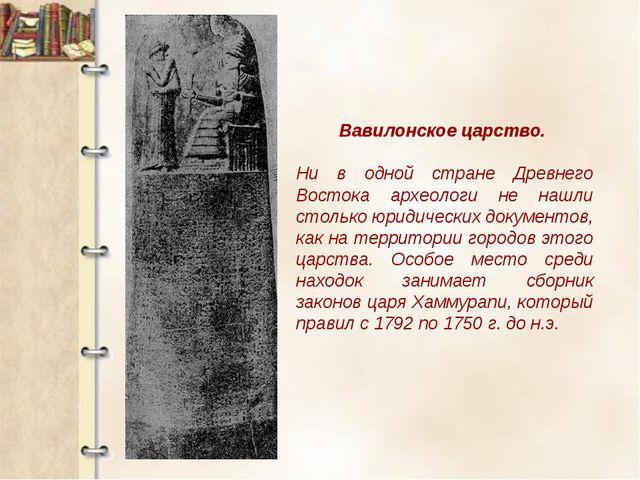 Вавилонское царство. Ни в одной стране Древнего Востока археологи не нашли ст...
