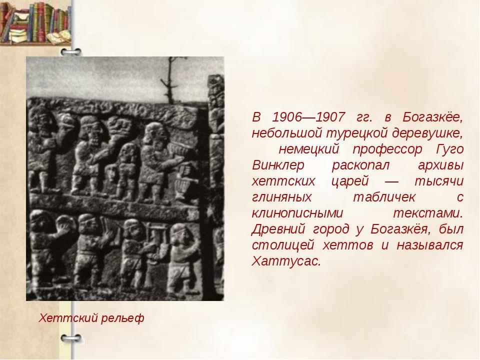 Хеттский рельеф В 1906—1907 гг. в Богазкёе, небольшой турецкой деревушке, нем...