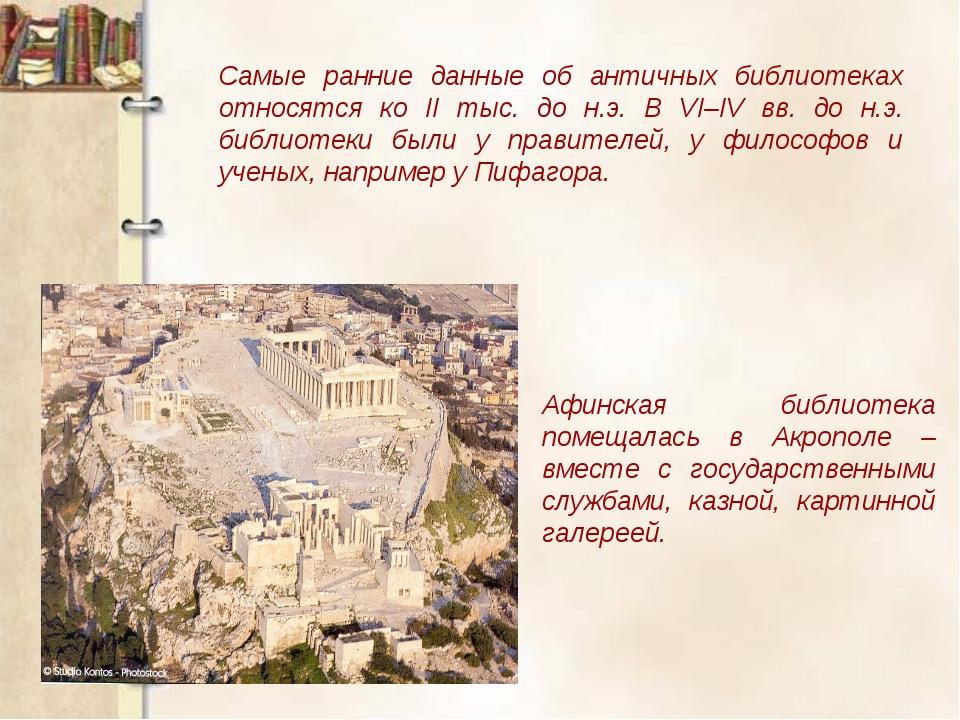 Самые ранние данные об античных библиотеках относятся ко II тыс. до н.э. В VI...