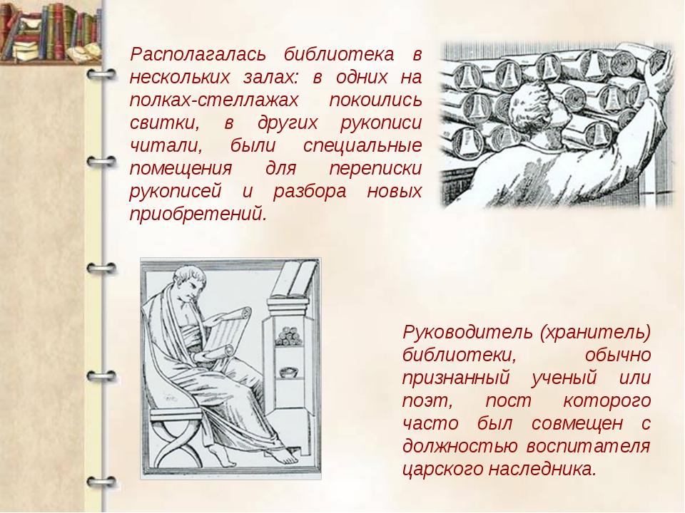 Руководитель (хранитель) библиотеки, обычно признанный ученый или поэт, пост...
