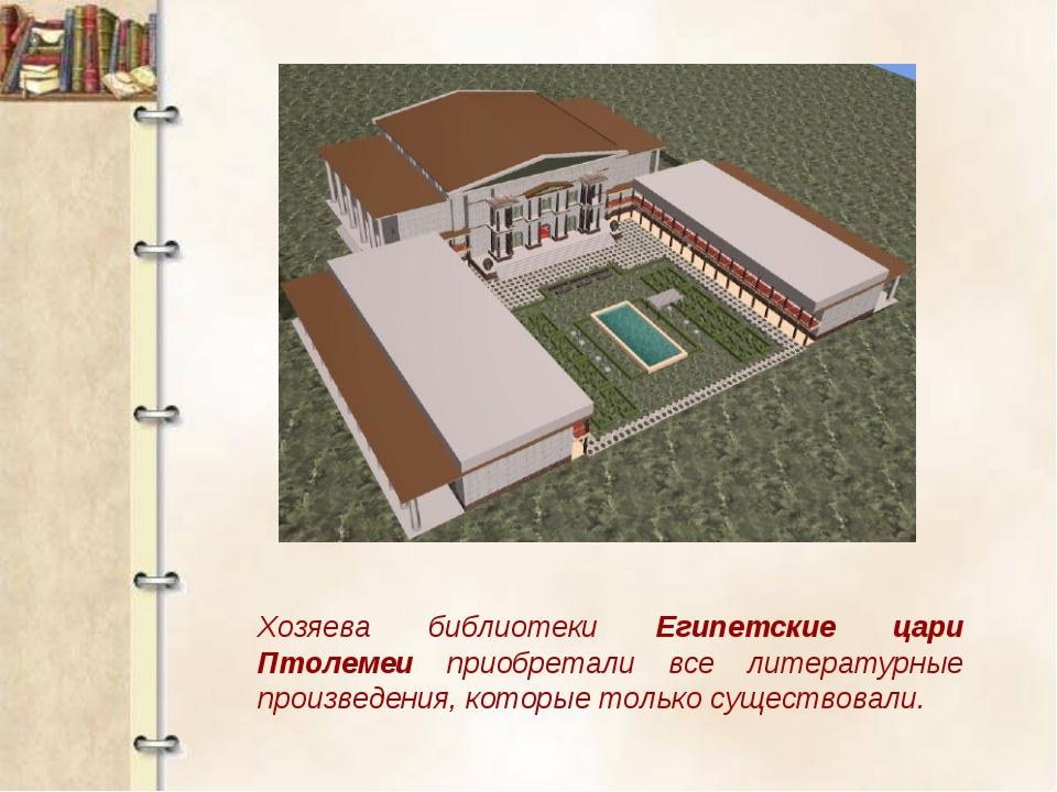 Хозяева библиотеки Египетские цари Птолемеи приобретали все литературные прои...