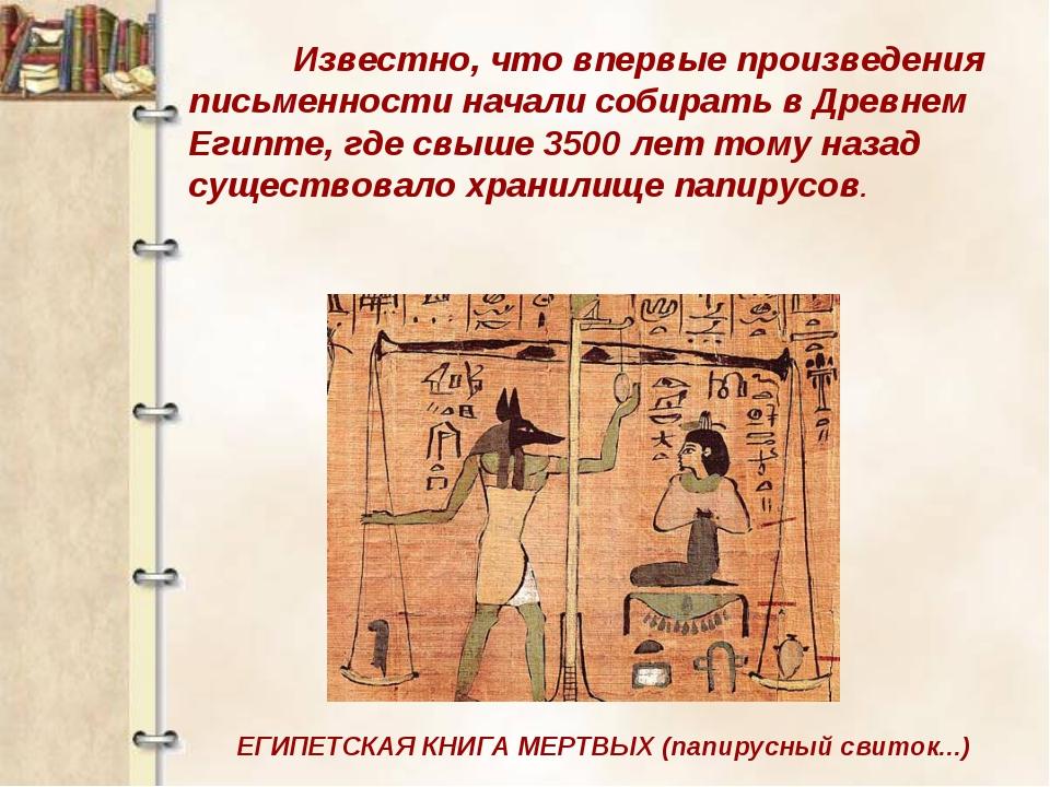 Известно, что впервые произведения письменности начали собирать в Древнем Ег...