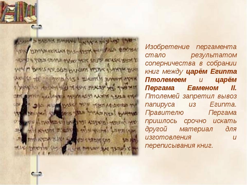 Изобретение пергамента стало результатом соперничества в собрании книг между...