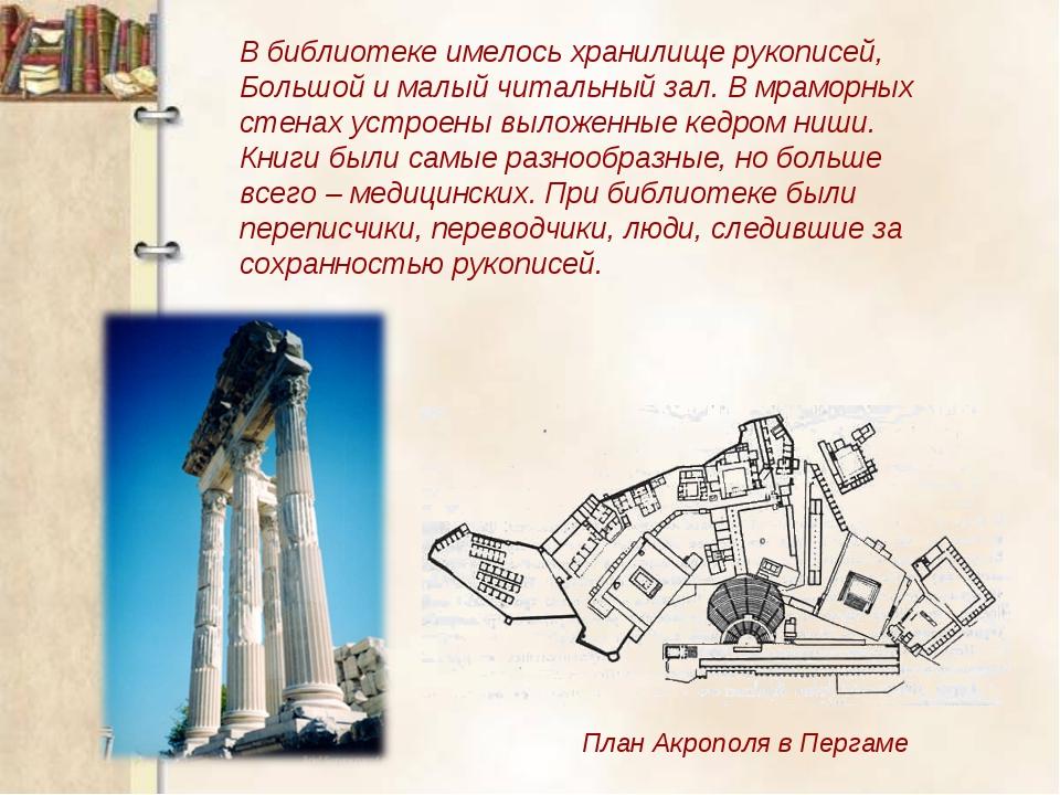 План Акрополя в Пергаме В библиотеке имелось хранилище рукописей, Большой и м...