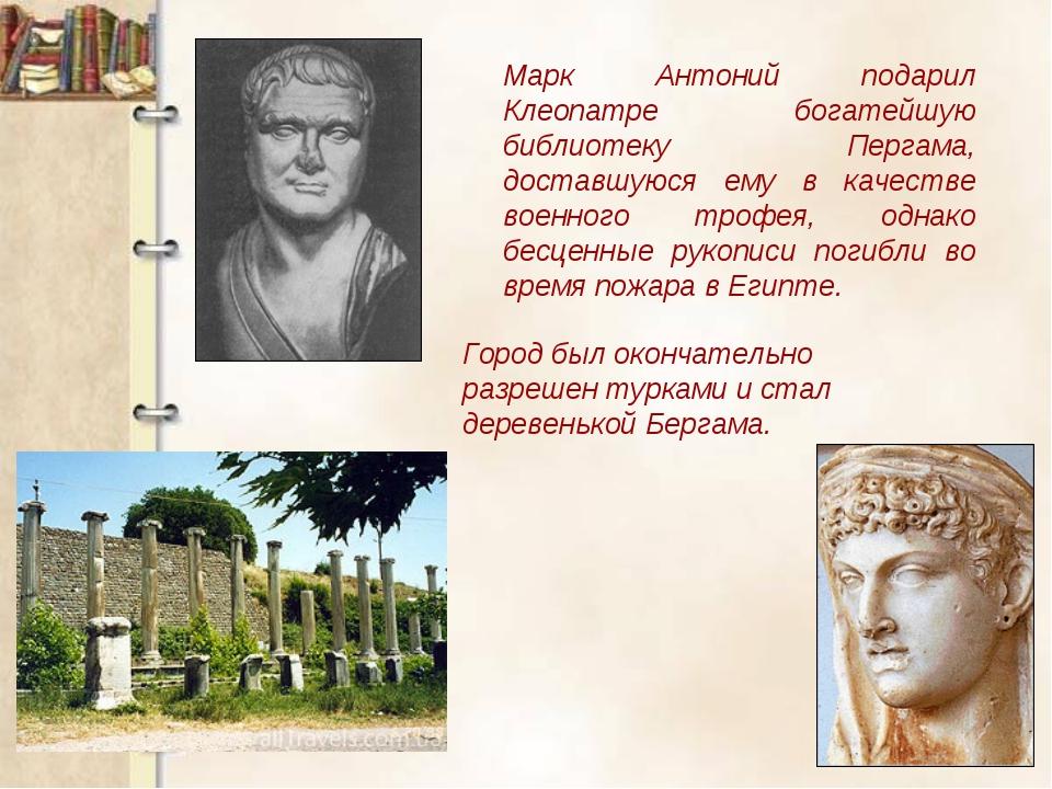 Марк Антоний подарил Клеопатре богатейшую библиотеку Пергама, доставшуюся ему...