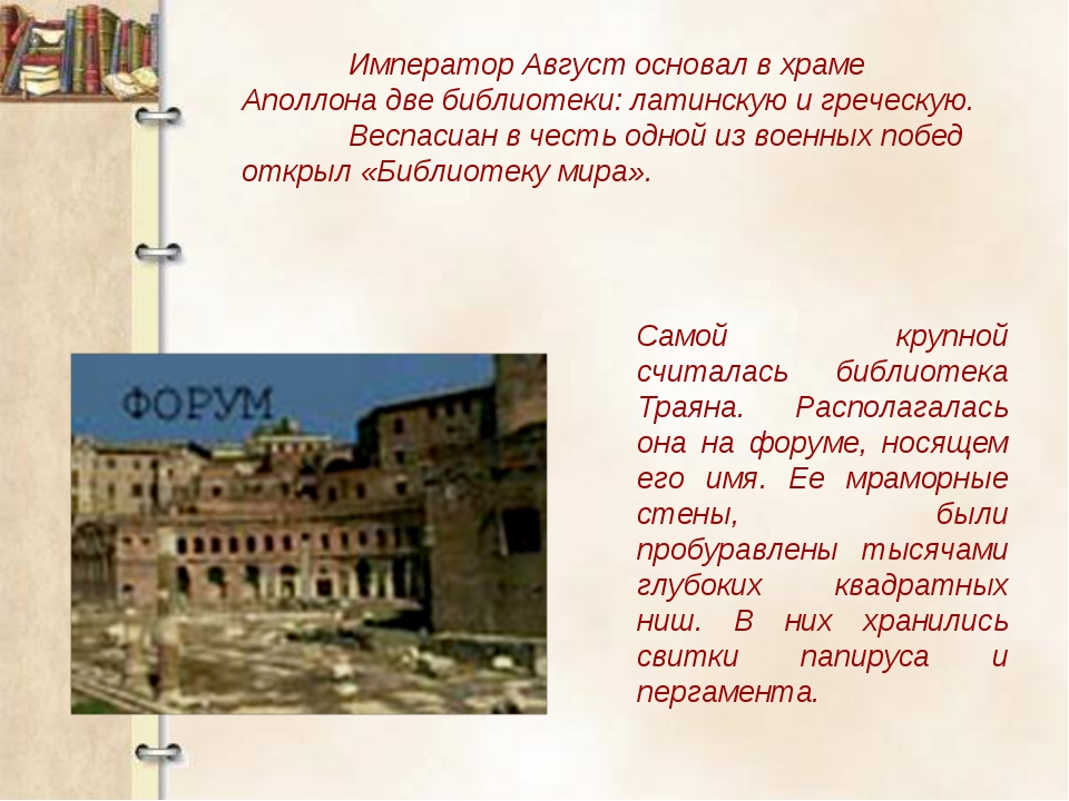 Император Август основал в храме Аполлона две библиотеки: латинскую и гречес...
