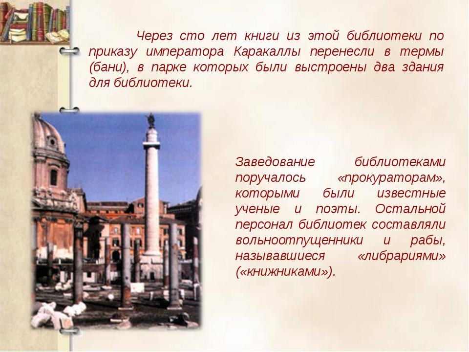 Через сто лет книги из этой библиотеки по приказу императора Каракаллы перен...