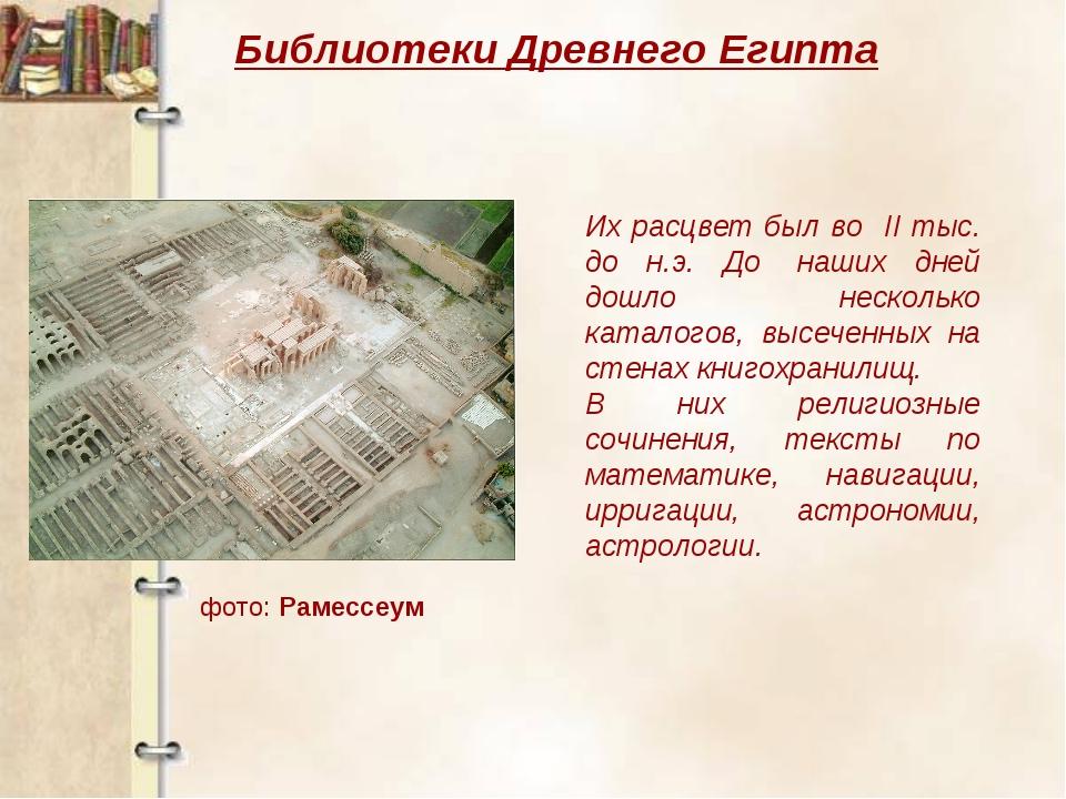 Их расцвет был во II тыс. до н.э. До наших дней дошло несколько каталогов, в...