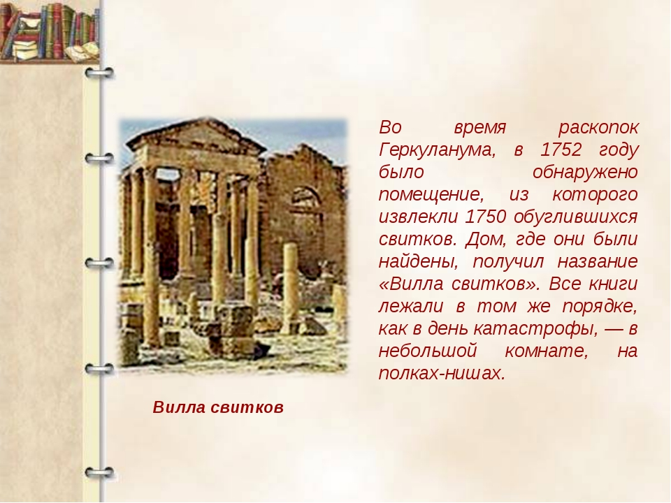 Во время раскопок Геркуланума, в 1752 году было обнаружено помещение, из кото...