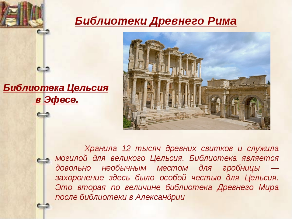 Библиотеки Древнего Рима Хранила 12 тысяч древних свитков и служила могилой...