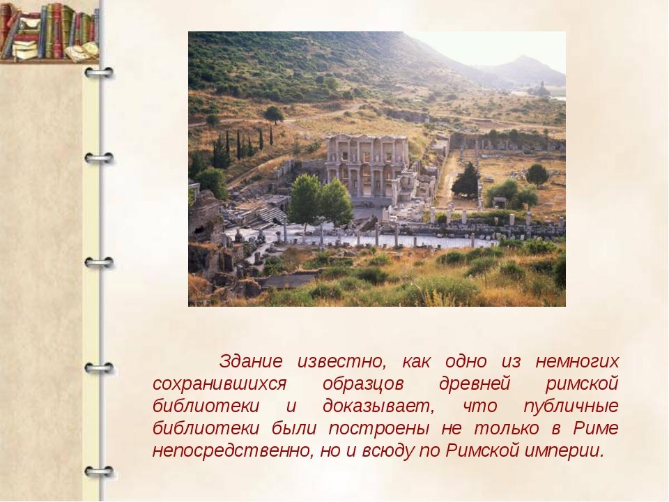 Здание известно, как одно из немногих сохранившихся образцов древней римской...