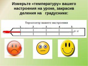 Измерьте «температуру» вашего настроения на уроке, закрасив деления на градус
