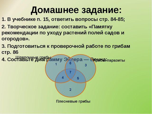 Домашнее задание: 1. В учебнике п. 15, ответить вопросы стр. 84-85; 2. Творче...