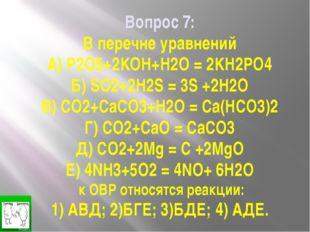 Вопрос 7: В перечне уравнений А) P2O5+2KOH+H2O = 2KH2PO4 Б) SO2+2H2S = 3S +2H